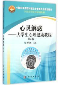 心灵解惑:大学生心理健康教程(第2版)