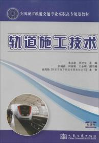 轨道施工技术/全国城市轨道交通专业高职高专规划教材