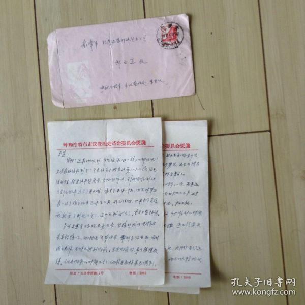 文革时期实寄封  祁玉芝  32开革委会便笺3张合售 货号20