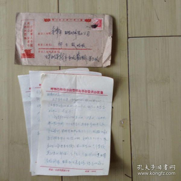 文革时期实寄封  有毛主席语录  祁玉芝  32开革委会便笺5张合售 货号20