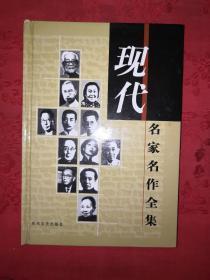 名家經典;茅盾名篇選(中國名家名作全集)大32開精裝珍藏本