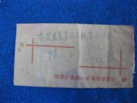 1977年实寄封,贴纪念建军五十周年J.20.(5-2)票