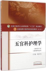 """五官科护理学/全国中医药行业高等教育""""十三五""""规划教材"""
