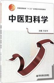 """中医妇科学/普通高等教育""""十二五""""应用型本科规划教材"""