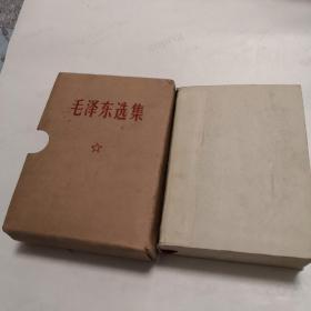 毛泽东选集(一卷本) 无红色软皮