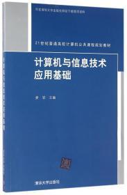 计算机与信息技术应用基础/21世纪普通高校计算机公共课程规划教材