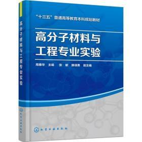 高分子材料与工程专业实验(周春华)