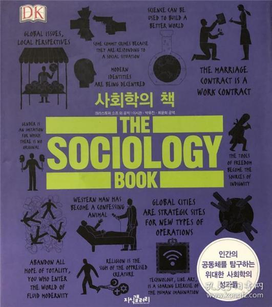精装 DK the sociology book  社会学书籍 韩语