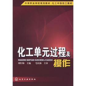 化工单元过程及操作  刘红梅 编 新华文轩网络书店 正版图书