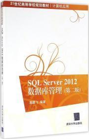 SQL Server 2012 数据库管理(第二版)/21世纪高等学校规划教材·计算机应用