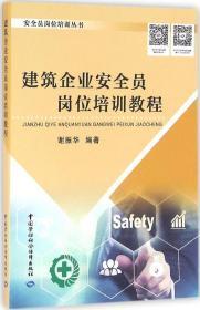 建筑企业安全员岗位培训教程