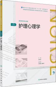 """护理心理学(第3版/配增值)(全国高等学历继续教育""""十三五""""(护理专升本)规划教材)"""