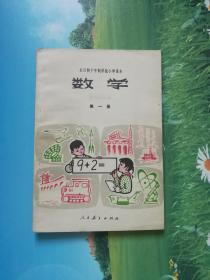 全日制十年制小学课本数学第一册