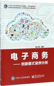 电子商务——创新模式案例分析