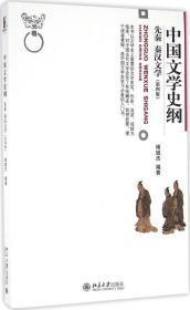 中国文学史纲 先秦 秦汉文学(第4版)