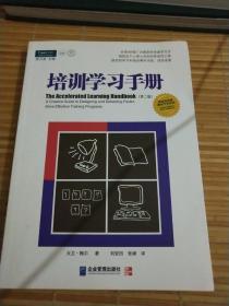 培训学习手册:全球500强广为推崇的快速学习法
