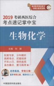 2019生物化学(2019考研西医综合考点速记掌中宝)
