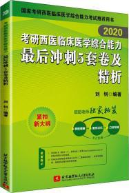 考研西医临床医学综合能力最后冲刺5套卷及精析 2020 刘钊 著 新华文轩网络书店 正版图书