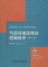 气压与液压传动控制技术(第5版)