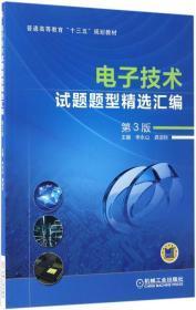 电子技术试题题型精选汇编(第3版)