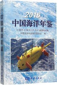 2016中国海洋年鉴 《中国海洋年鉴》编纂委员会 编 著 新华文轩网络书店 正版图书