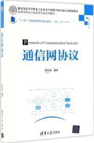 通信网协议