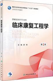 临床康复工程学(第2版/本科康复/配增值)