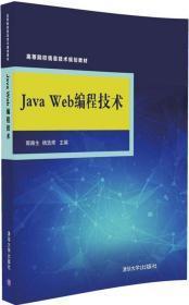 Java Web编程技术/高等院校信息技术规划教材