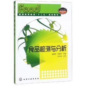 食品检测与分析/王喜波 王喜波 著 新华文轩网络书店 正版图书