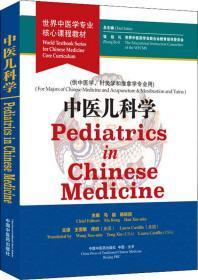 中医儿科学=PediatricsinChineseMedicine:英文——世界中医