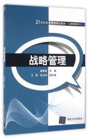 战略管理/21世纪经济管理精品教材·工商管理系列
