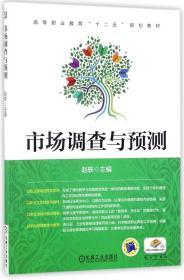 市场调查与预测/赵轶 编者:赵轶 著作 新华文轩网络书店 正版图书