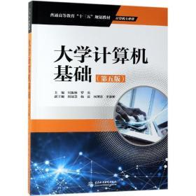"""大学计算机基础(第5版)/普通高等教育""""十三五""""规划教材(计算机专业群)"""