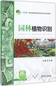 """园林植物识别/""""十三五""""职业教育园林园艺类专业规划教材"""