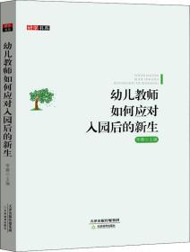 幼儿教师如何应对入园后的新生 李蓉 编 新华文轩网络书店 正版图书