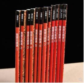 简牍名迹选(1-12)全套12册 木简竹简帛书古代书法字帖 包邮