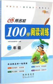 68所名校图书:100分阅读训练(一年级)