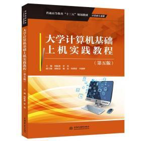 大学计算机基础上机实践教程(第5版)