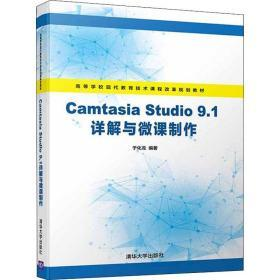 Camtasia Studio 9.1详解与微课制作