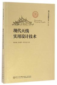 现代天线实用设计技术/厦门大学南强丛书(第六辑)
