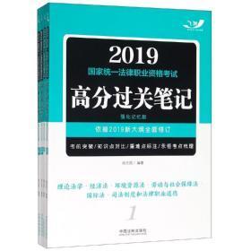 2019司法考试2019国家统一法律职业资格考试高分过关笔记(强化记忆版套装共4册)