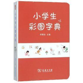 小学生彩图字典