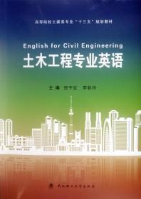土木工程专业英语 9787562960881 倪宇红 武汉理工大学出版社