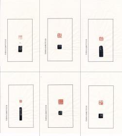 西泠名家原拓印谱6品手工拓制,每一份都会有微小的不同,介意者慎拍,拍下后不退不换。每件印谱的照片为样品照,所寄印谱和照片上的印谱会有略微的差别。【为保障作品运输安全均为顺丰到付】可以装订成整本的印谱,请名家题签题跋,送礼收藏佳品。尺寸:28x17x61王福厂:双于道人2童大年:金荣寿3童大年:荣第拜言4徐星州:陈栋印5朱其石:叶唐孚6单孝天:云烝龙乡