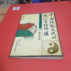 中国传统文化的现代管理价值