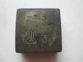 """抗战时期墨盒""""还我河山"""""""