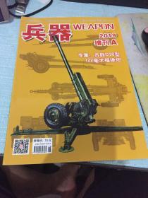 兵器2019,增刊A