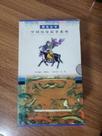 博览丛书·中国历史故事系列(10册全)