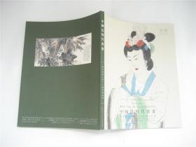 南京经典2012年春季拍卖会    中国近现代书画专场
