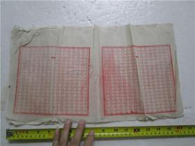 民国时期 红印方格 空白作文纸 4页合售 (展开尺寸;43cm*24cm)